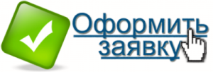 Knopka-oformit-zayavku-300x1021